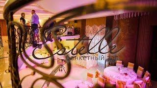«Эстель» - банкетный зал для свадьбы в Екатеринбурге