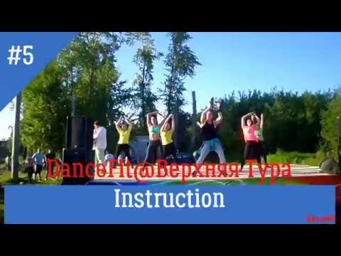Jax Jones - Instruction@DanceFit День молодежи