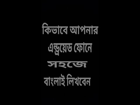 How To Write Bangla In Any Android Phone ||How To Use Bangla Keyboard In Android Mobile
