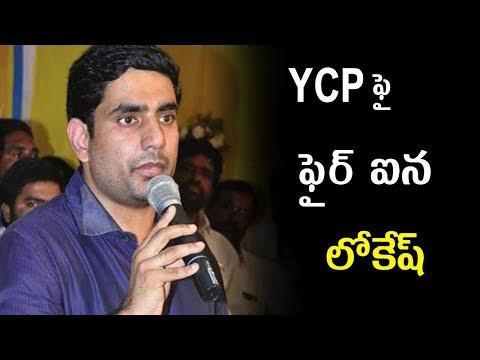 Nara Lokesh Power Full Tweet on YCP Jagan | ap   Politics || Navachanakya News