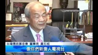 黄石城:政府应支持新唐人续约