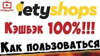 Как пользоваться Летишопс (вернули 100% кэшбэка по промо-коду)