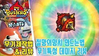 요괴워치 버스터즈 적묘단·백견대 - 절망의망치 만드는법 & 데미지 리뷰 [부스팅] (3DS)