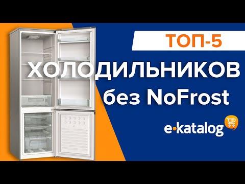 Хороший недорогой холодильник 2020 Холодильник Ноу Фрост или без Ноу Фрост? Двухкамерный холодильник