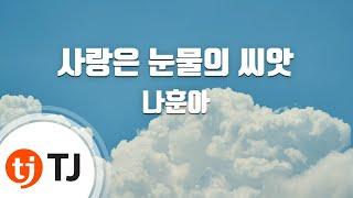 [TJ노래방] 사랑은눈물의씨앗 - 나훈아(Na, Hoon-A) / TJ Karaoke