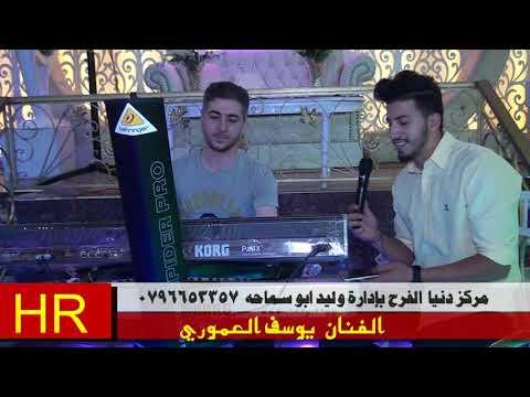 دنيا الفرح ـ وليد ابو سماحه ـ الفنان يوسف العموري 2