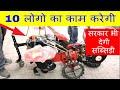 ऐसी मशीनें किसानों के लिए वरदान | Village farming agricultural machinery business idea for farmers Mp3