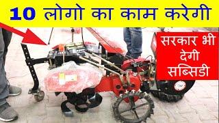 ऐसी मशीनें किसानों के लिए वरदान | Village farming agricultural machinery business idea for farmers