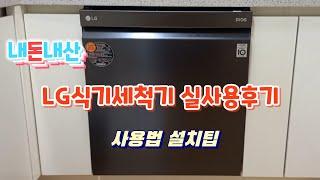 LG 디오스/오브제 식기세척기 사용후기 초간단 사용법 …