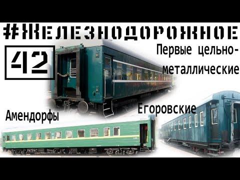 Пассажирские вагоны разных