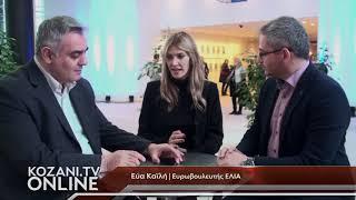 Kozani.tvOnline / ΕΥΑ ΚΑΪΛΗ | ΕΥΡΩΒΟΥΛΕΥΤΗΣ ΕΛΙΑ