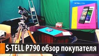 S-TELL P790 - обзор покупателя