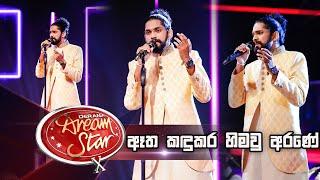 Kalana Nuwanjith | Atha Kadukara Himaw Arane (ඈත කඳුකර හිමවු අරණේ ) | Dream Star Season 10 Thumbnail