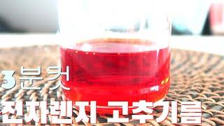 3분컷 전자렌지 고추기름(이연복쉐프 레시피 응용) Ma…
