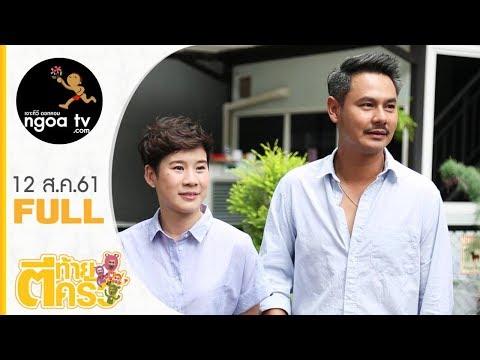 บุ้ง สะธี - เวฟ สาริน - Full - วันที่ 12 Aug 2018