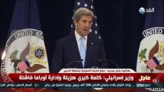 ياسر عبد ربه : خطاب 'كيري' يرسي الشرعية الدولية لفلسطين.. فيديو