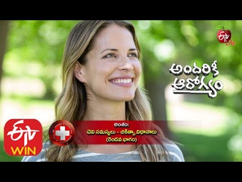 andariki-aarogyam-|-ear-problems---treatment--2-|-30th-nov-2019-|-full-episode-|-tinnitus-treatment