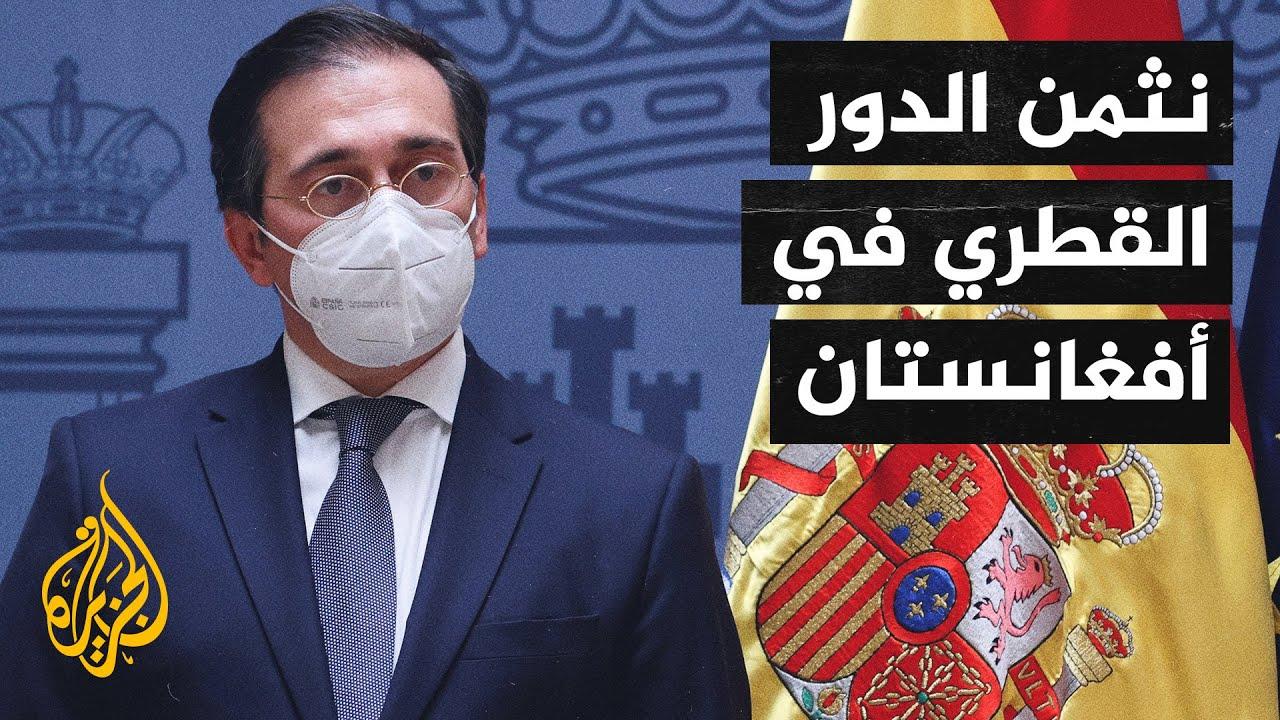 خلال مؤتمر صحفي بالدوحة.. وزير خارجية إسبانيا: قلقون بشأن الوضع السياسي والاقتصادي في أفغانستان  - 13:55-2021 / 9 / 14