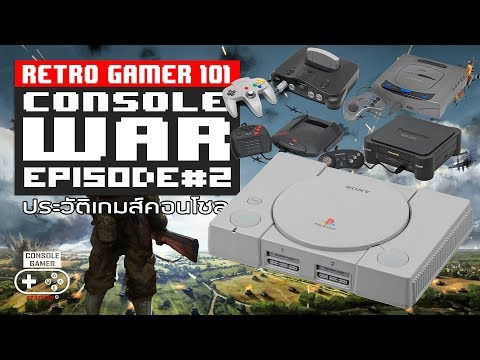 Console War 02 สงครามเกมคอนโซล [Retro Gamer 101:Console History]