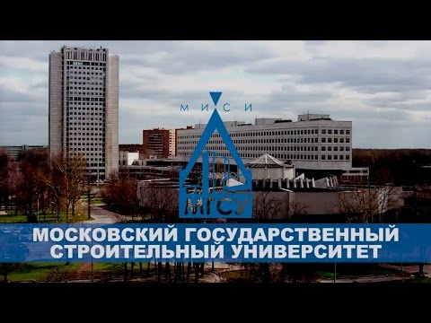 Абитуриенту МГСУ Национальный исследовательский Московский государственный строительный университе