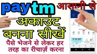 Paytm account kaise banaye,how to make Paytm account,paytm se recharge Kaise kare,add money in Paytm