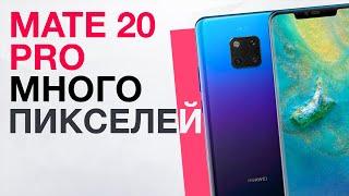 Huawei Mate 20 Pro с начинкой iPhone XS и Galaxy S9, Новые роботы Boston Dynamics и другие новости!