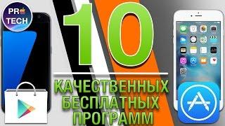 10 классных бесплатных программ для iOS и Android