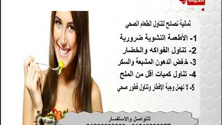 طبيب الحياة - د/ أحمد عبد الله | يوضح الثمانية نصائح لتناول الطعام الصحي