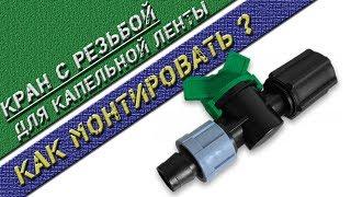 ОБЗОР | Кран с резьбой для капельной ленты