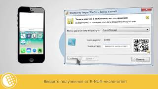 Хранение ключей WebMoney Keeper WinPro — E-NUM Storage