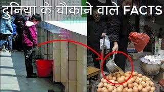 दुनिया के सबसे चौकाने वाले facts | world's most shocking facts in hindi