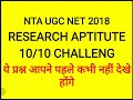 NTA UGC NET PAPER 1 AND EDUCATION PAPER 2 QUESTIONS