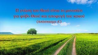 Η γνώση του Θεού είναι το μονοπάτι για φόβο Θεού και αποφυγή του κακού (Απόσπασμα)