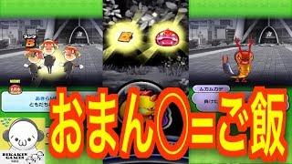 【妖怪ウォッチぷにぷに】SS覚醒赤鬼かくしステージからレア妖怪まで攻略!!