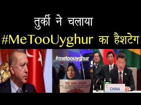 तुर्की के इस कदम के आगे झुका चीन ||Turkey|| ||Chin|| International News!!