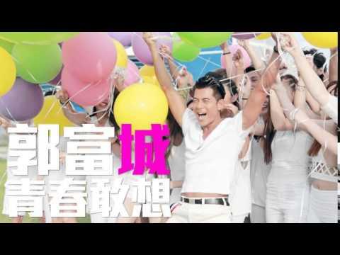 [JOY RICH] [新歌] 郭富城 - 青春敢想(太陽計劃2014主題曲)(完整發行版) - YouTube