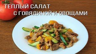 Теплый салат с говядиной и овощами! Рецепты ПП! Салат из мяса с огурцами в соевом соусе!