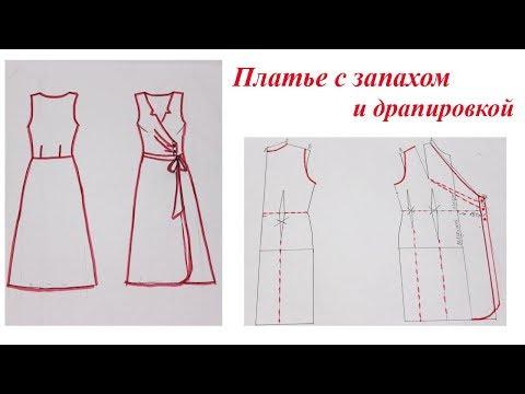 9a9c2f0868b Платье-халат с запахом - выкройка