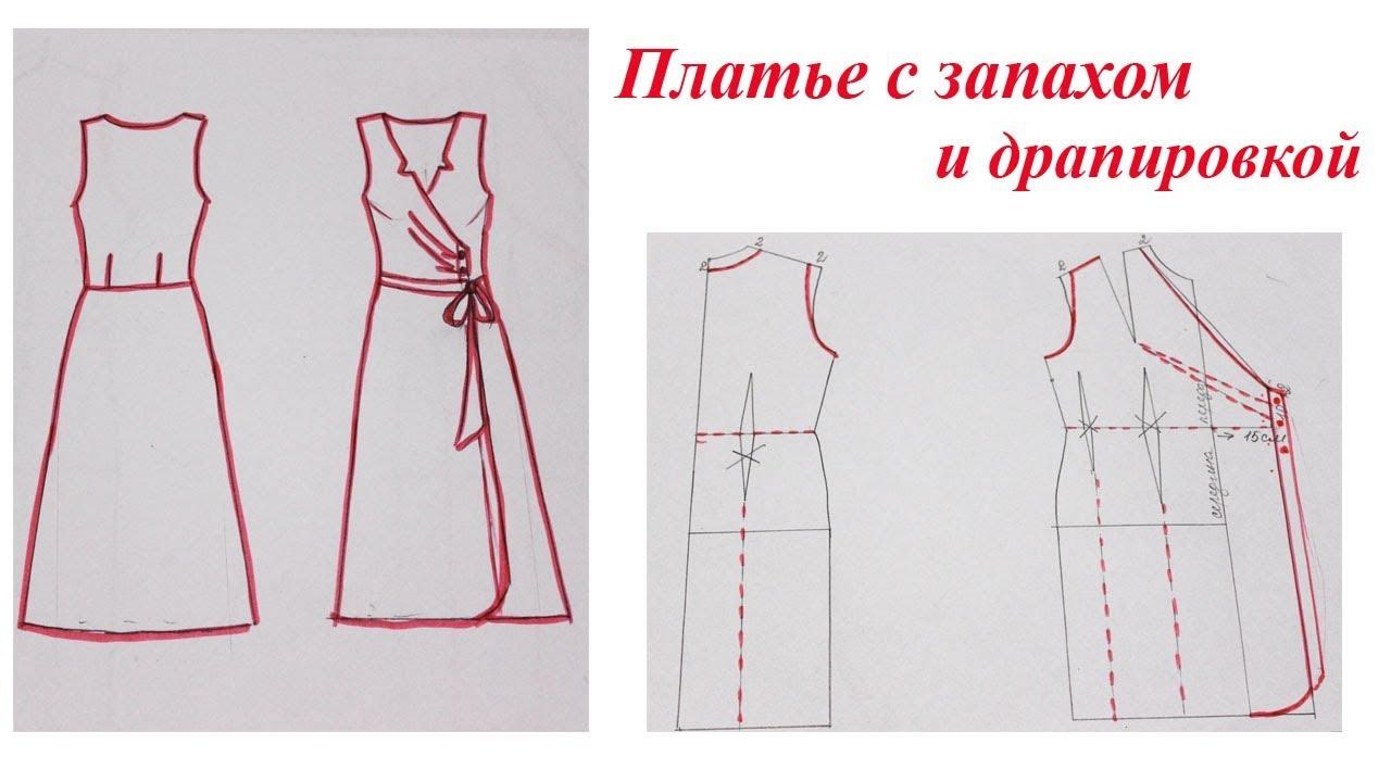 0aa2ec02794 Платье с запахом и драпировкой. Моделирование - YouTube