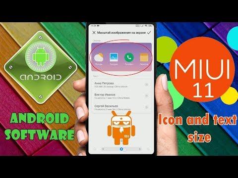 Как изменить размер иконок и текста на MIUI 11 \ Смена размера текста и иконок на Xiaomi без рут