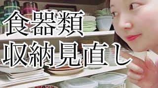 【キッチン収納見直し】食器を家族にも分かりやすく見やすく収納したい【整理整頓】 thumbnail