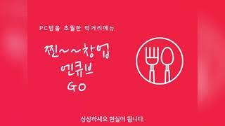 찐~창업 엔큐브 PC방창업 문의 1688-6296
