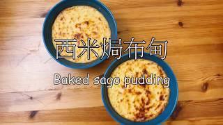 懷舊點心: 西米焗布甸 Baked sago pudding