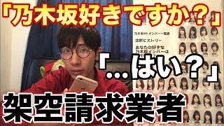 架空請求業者が選ぶ乃木坂46の好きなメンバーは⁉︎ 乃木坂46 検索動画 26
