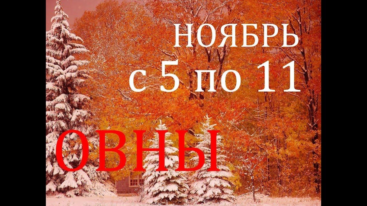 ОВЕН. ТАРО-ПРОГНОЗ на НЕДЕЛЮ с 5 по 11 НОЯБРЯ 2018г.