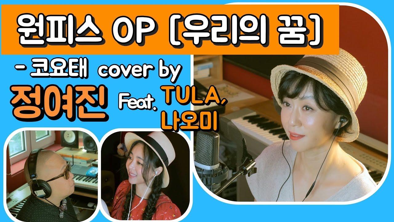 원피스 OP '우리의 꿈 - 코요태' cover by 정여진 Feat.TULA, 나오미
