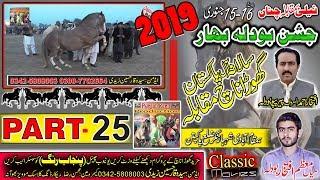Best Horse Dance punjab Calture Jashan e Bodla Bahar 2019 Shahbaz Nagar Pakpatan -25
