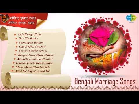 Bengali Marriage Songs | Laje Ranga Holo Kone Bou Go | Biyer Gaan | Bengali Songs Audio Jukebox