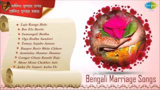 Bengali Marriage Songs | Laje Ranga Holo Kone Bou Go | Biyer Gaan | Bengali Songs Audio Jukebox
