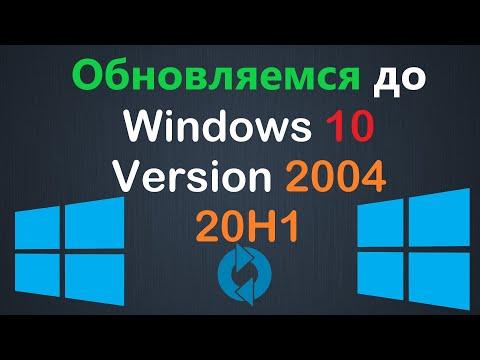 Как обновиться до Windows 10 Version 2004 20H1